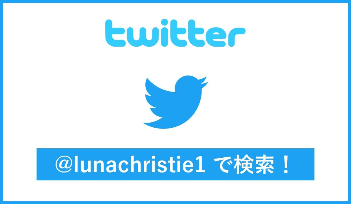 ルナクリスティー×Twitter