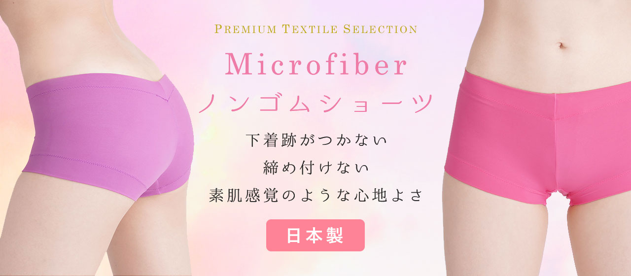 マイクロファイバー・ノンゴムショーツ|お肌に優しい下着跡がつかない、素肌感覚のような心地よさ|日本製