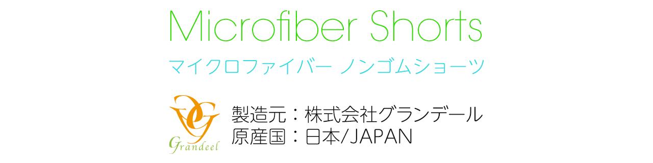 Microfiber Shorts|マイクロファイバー・ノンゴムショーツ|製造元:株式会社グランデール|原産地:日本/JAPAN