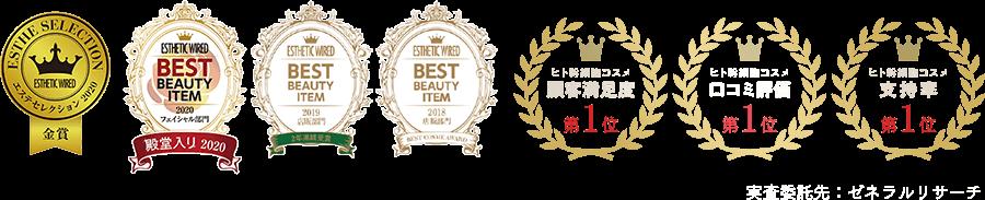 エステセレクション2020 金賞 ESTHETIC WIRED BEST BEAUTY ITEM 殿堂入りヒト幹細胞コスメ 顧客満足度・口コミ評価・支持率 第1位