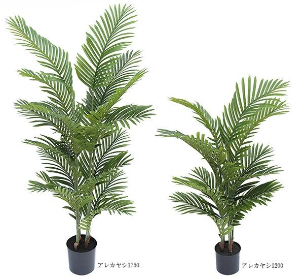 人工観葉植物アレカヤシ1200 1750