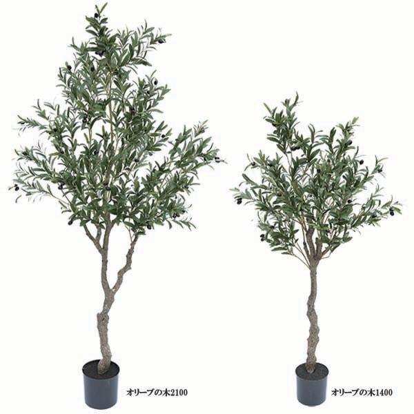 人工観葉植物オリーブの木1400 2100