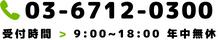 電話番号070-6650-7240です。 受付時間9時から18時 年中無休