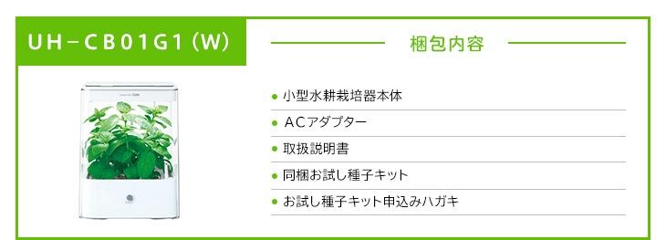 UH-A01w