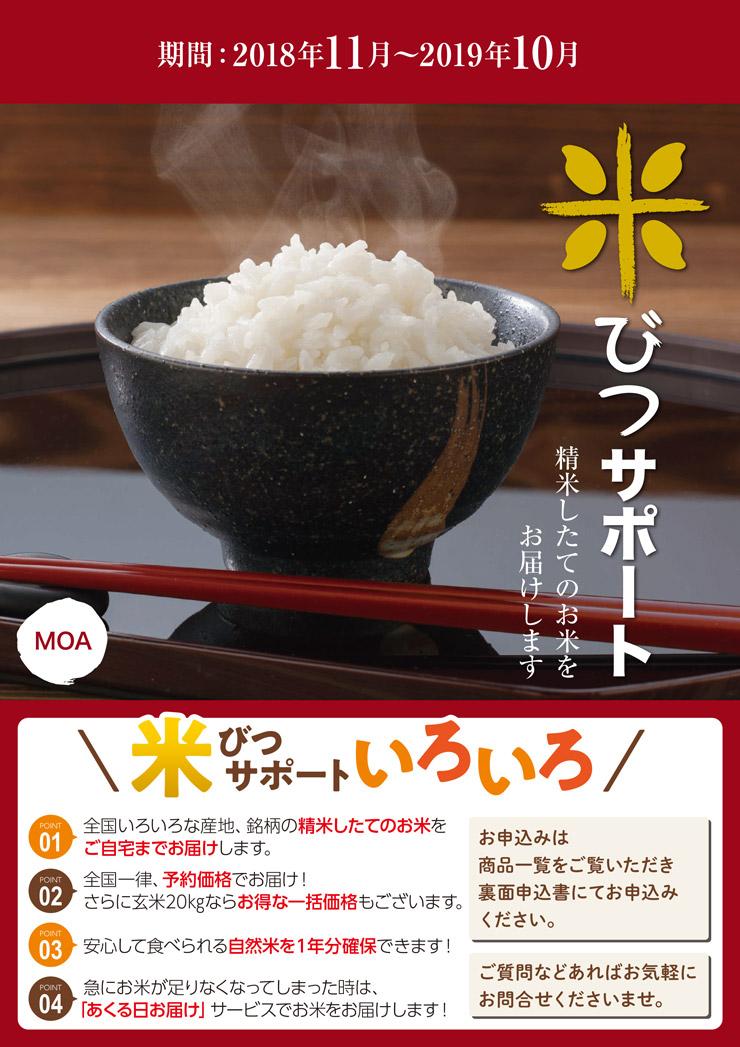 米びつサポート2018