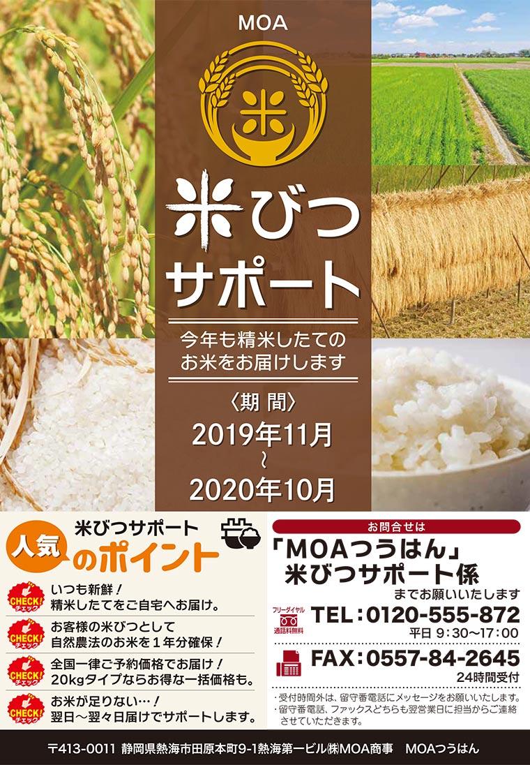 米びつサポート2019