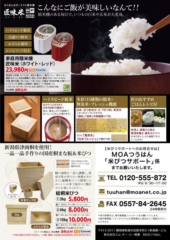 精米機と米びつ