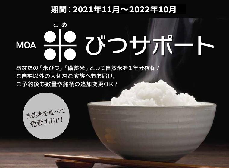 米びつサポート2021