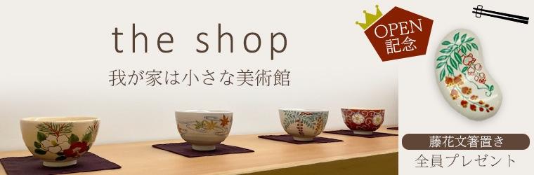 MOA美術館the shop