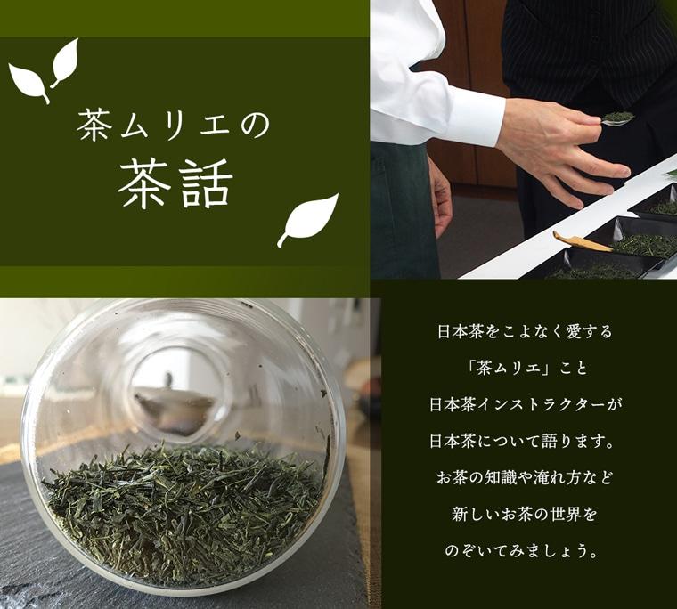 茶ムリエの茶話