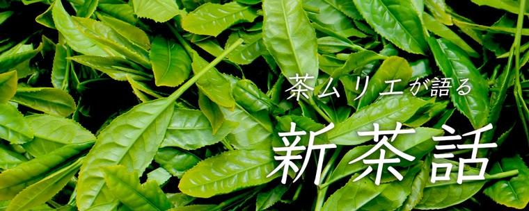 茶ムリエが語る新茶話title