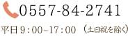 0557-84-2741 平日9:00〜17:00