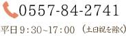 0557-84-2741 平日9:30〜17:00