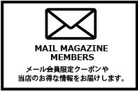 メルマガ会員