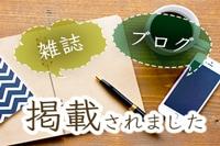 雑誌・ブログ掲載情報