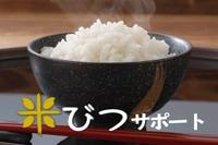 米びつサポート