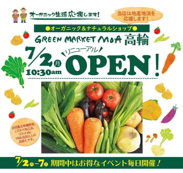 GreenMarket高輪リニューアルOPENのお知らせ