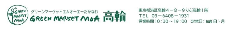 GreenMarket高輪情報