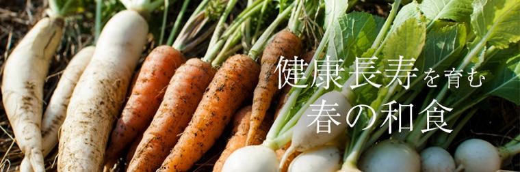 健康長寿を育む春の和食