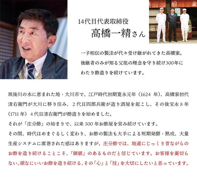 14代目代表取締役高橋一精さん
