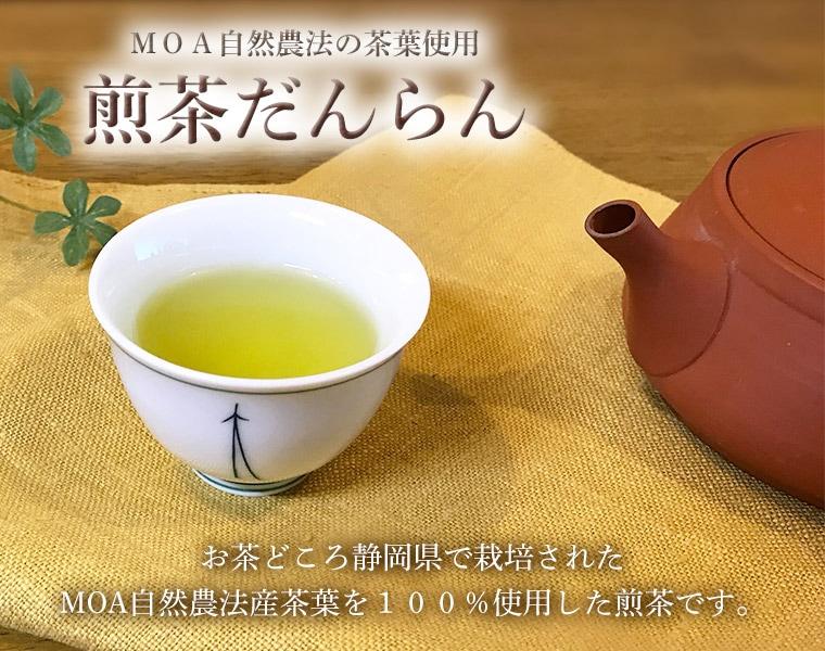 MOA自然農法お徳用煎茶だんらん
