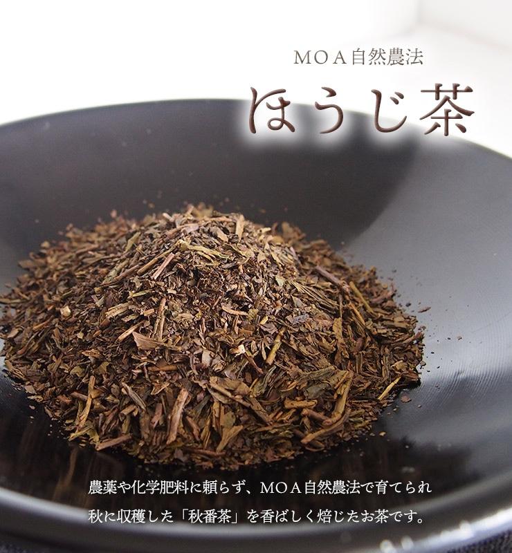 MOA自然農法ほうじ茶