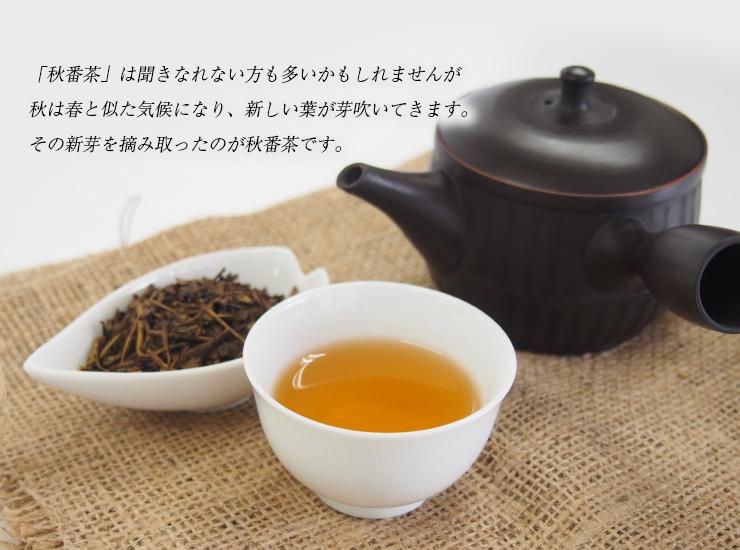 秋番茶の特徴