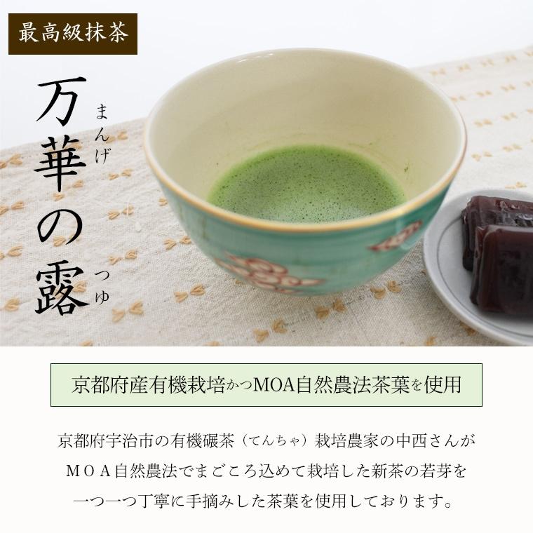 MOA自然農法有機栽培抹茶・万華の露