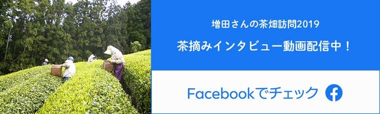 Facebookページ増田さんのインタビュー動画