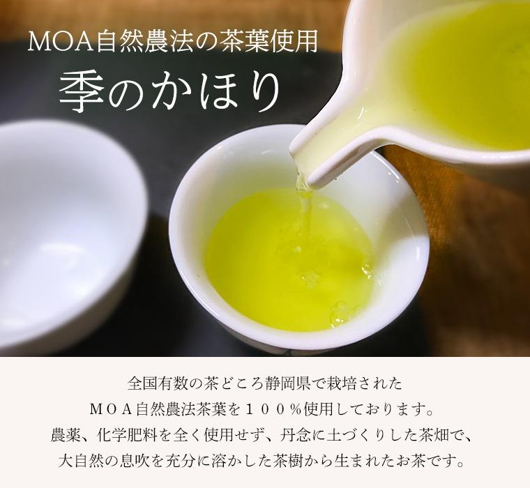 MOA自然農法煎茶季のかほり