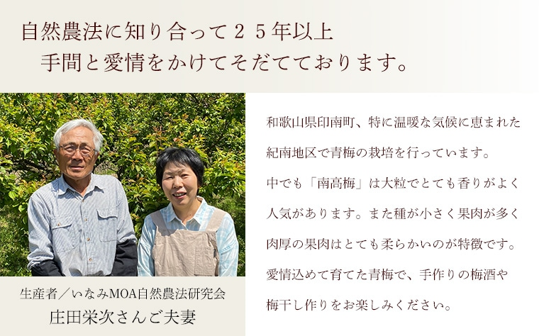 生産者・田辺研究会の庄田さん