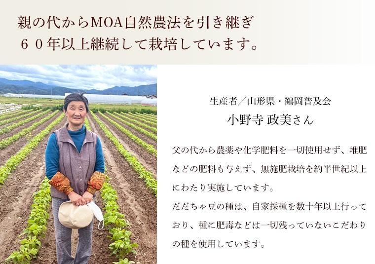 小野寺さんのこだわり栽培