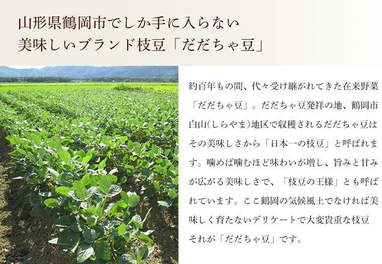 ブランド枝豆