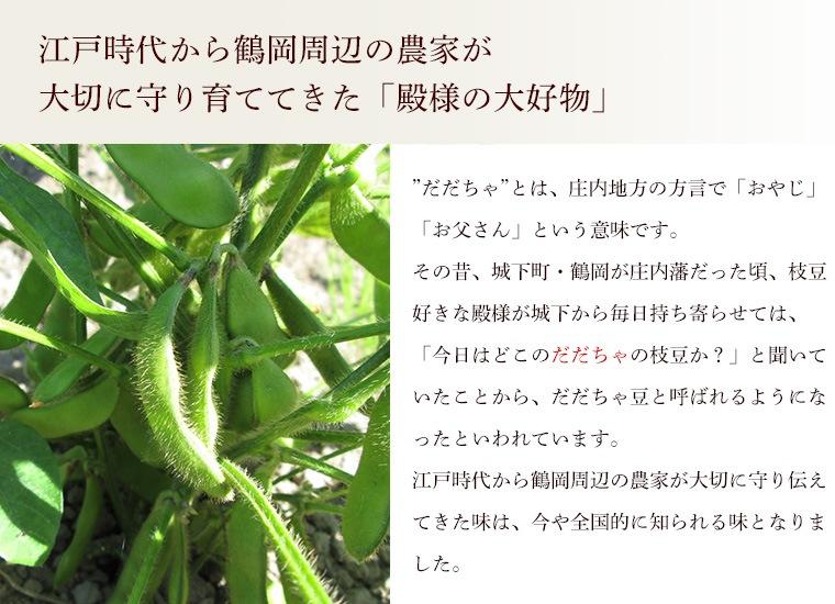 鶴岡の特産品