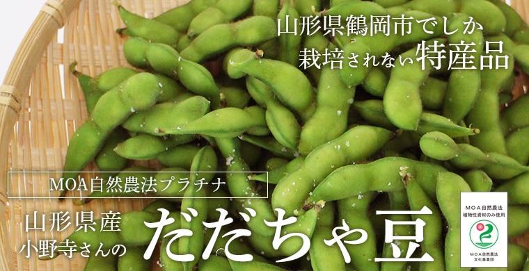 山形県産小野寺さんのだだちゃ豆