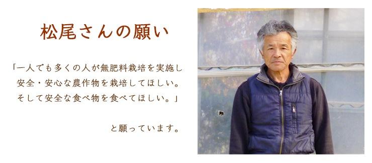 松尾さんの願い