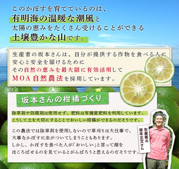 生産者紹介・小岱普及会 坂本正文さん