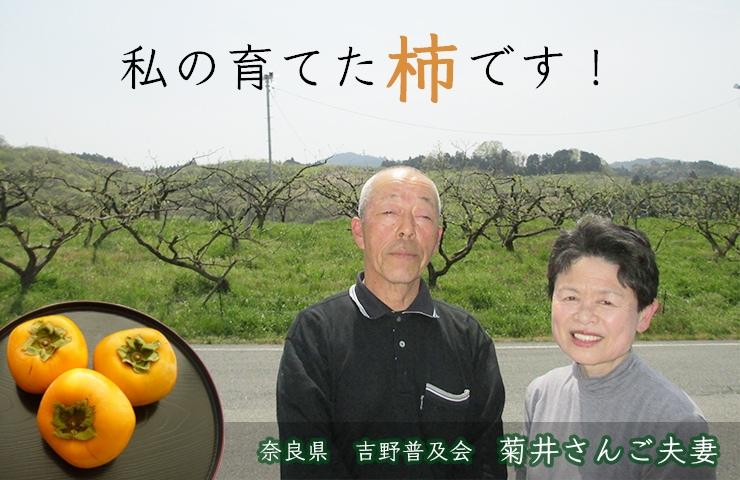 吉野普及会菊井さんご夫婦