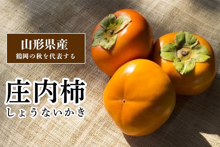 山形県産庄内柿