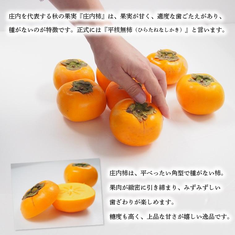 庄内柿の特徴