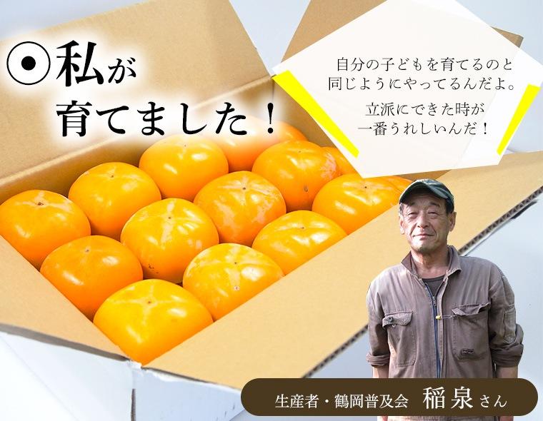 生産者鶴岡普及会稲泉農園さん