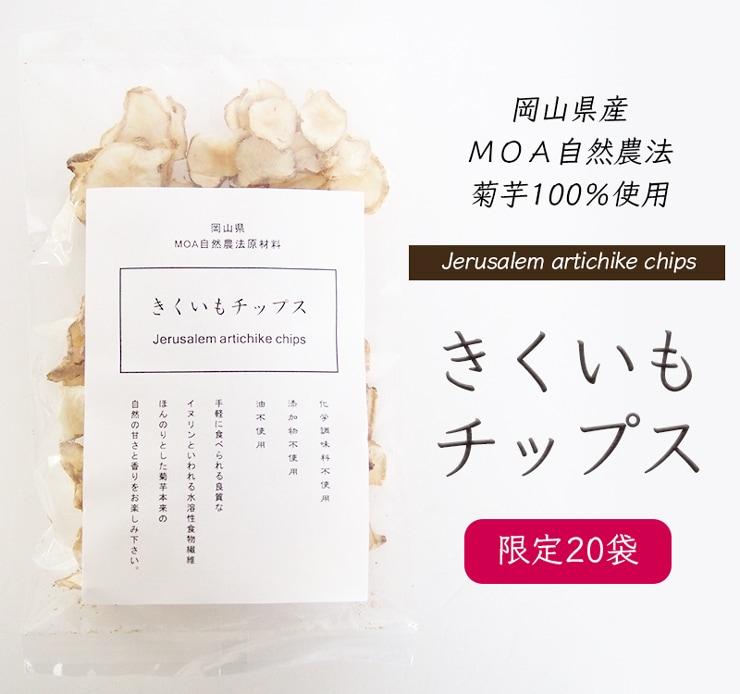 岡山県産MOA自然農法菊芋でつくった菊芋チップス