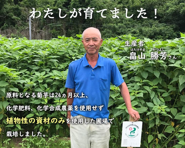 生産者・畠山勝芳さん