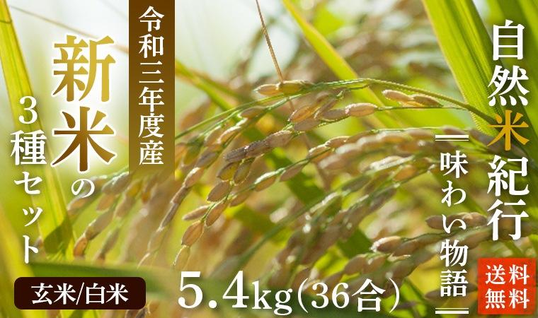 自然米紀行第3弾新米味わい物語