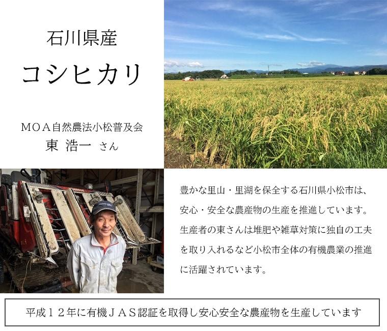 石川県産コシヒカリ