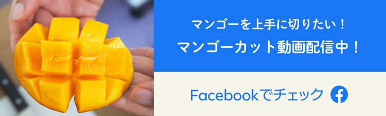 Facebookページマンゴーカット動画