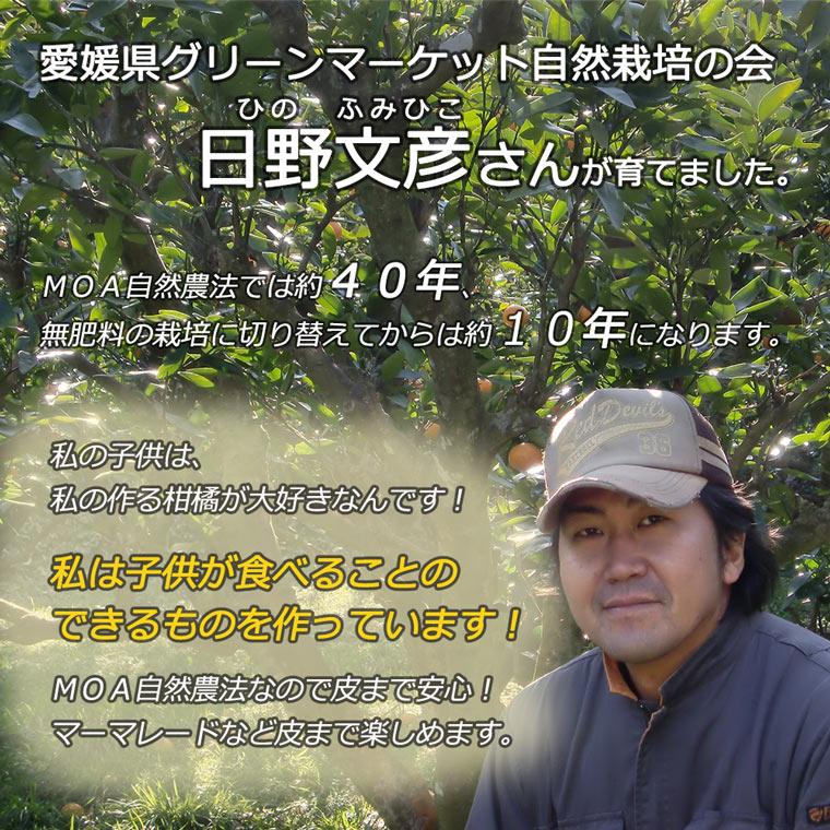 愛媛グリーンマーケット自然栽培の会日野文彦さん