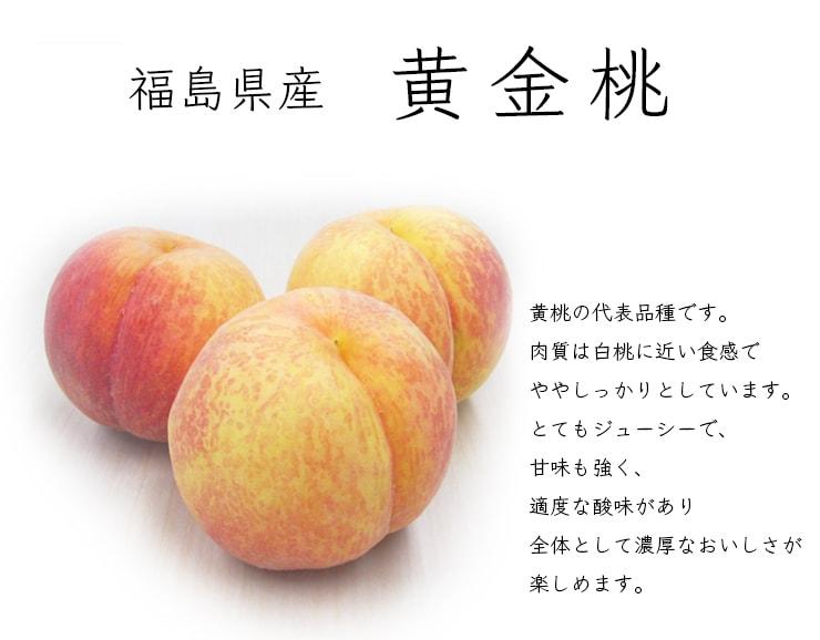 福島県産黄金桃