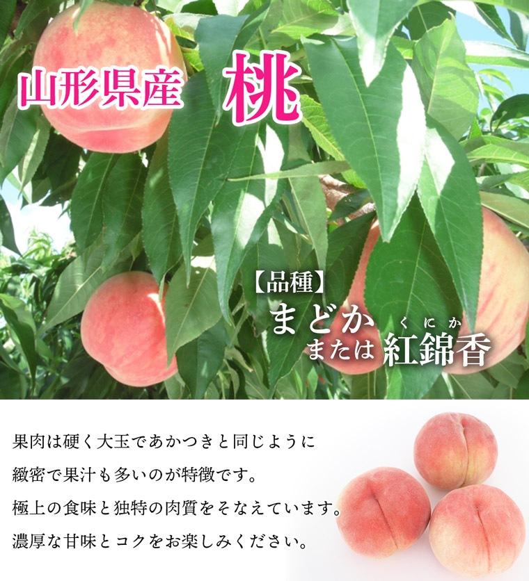 山形県産桃まどかまたは紅綿香