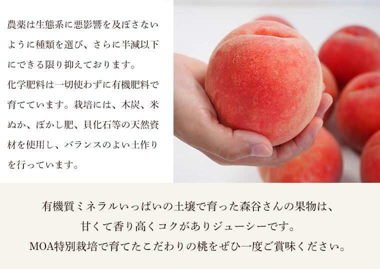 桃のこだわり